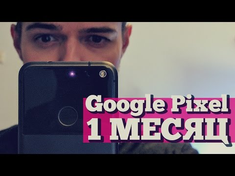 ПРАВДА про Google Pixel через 1 месяц