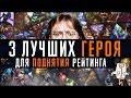 Download 3 ЛУЧШИХ ГЕРОЯ ДЛЯ РЕЙТИНГА 2000-3000 in Mp3, Mp4 and 3GP