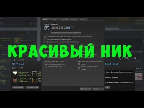 Как в стиме сделать русский ник в кс 1.6