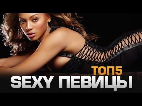 ТОП5 Сексуальных поп-ПЕВИЦ