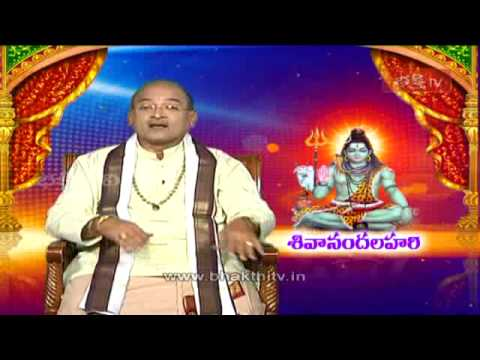 Shivananda Lahari Slokas Pravachanam episode 2 - Part 1 video