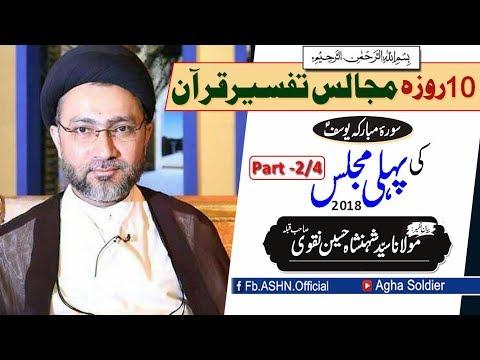 10 روزہ مجالس تفسیر قرآن(سورۂ مبارکہ یوسفؑ) کی پہلی مجلس 2018 کا (حصّہ دوّم)