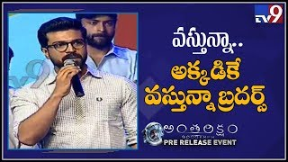 Ram Charan superb speech at Antariksham 9000 KMPH Pre Release Event