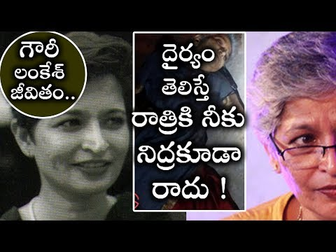 Gauri Lankesh Life History in Telugu | గౌరీ లంకేశ్ జీవితం..ఆమె దైర్యం తెలిస్తే మీకు నిద్రకూడా రాదు !