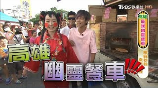 [ENG SUB]Find The Best Restaurant Mobile In Kaohsiung, Taiwan 20170914 Super Taste(HD)