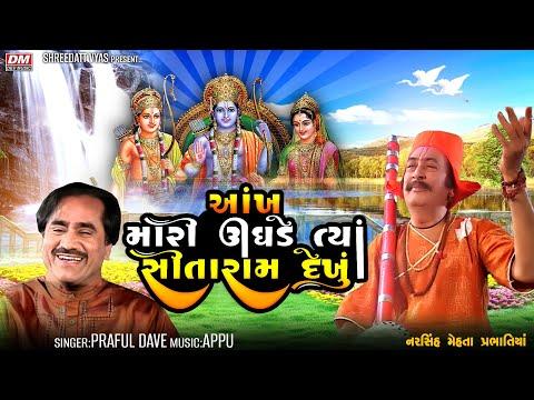 Aankh Mari Ughade Tya Sitaram Dekhu |  Bhakt Narsaiyo |Prafful...