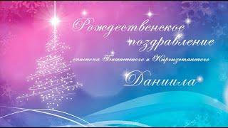 Епископ Даниил поздравляет православных христиан с Рождеством Христовым