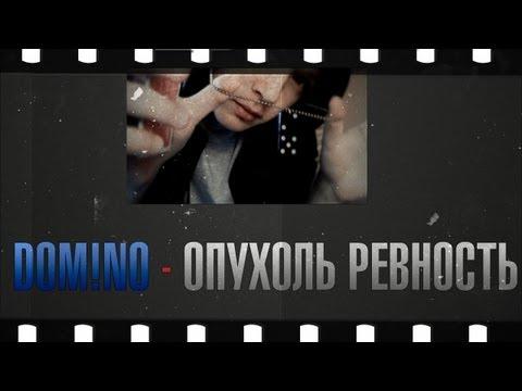 Domino - Минуты правды