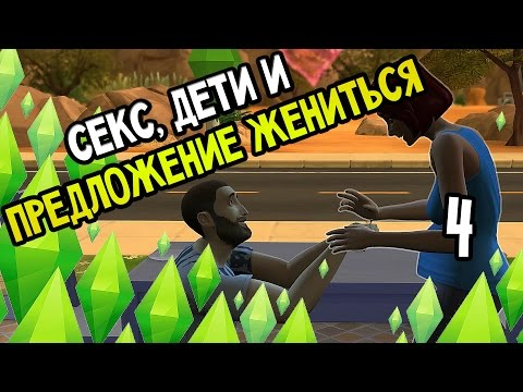The Sims 4 Прохождение На Русском #4 — СЕКС, ДЕТИ И ПРЕДЛОЖЕНИЕ ЖЕНИТЬСЯ