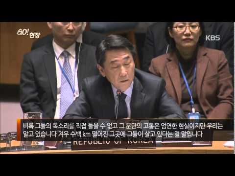 UN Security Council to debate North Korea's human rights