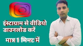 How to download videos on Instagram?,//#instagramvideos,#hktechnicalgyan