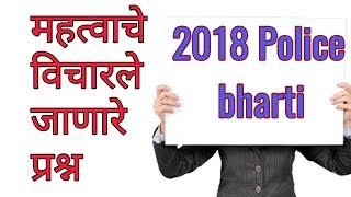Police bharti 2018-19 Que and answer//maharashtra police