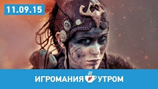 Игромания УТРОМ, 11 сентября 2015 (Dota 2, GTA Online, Fallout 4)