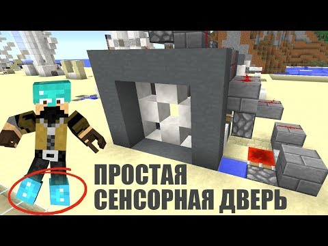 ПРОСТАЯ СЕНСОРНАЯ ДВЕРЬ С СЕКРЕТНЫМ АКТИВАТОРОМ В MINECRAFT!
