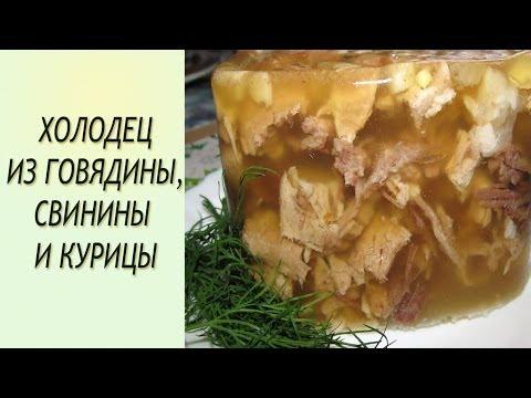 Как приготовить холодец из свинины пошаговый рецепт
