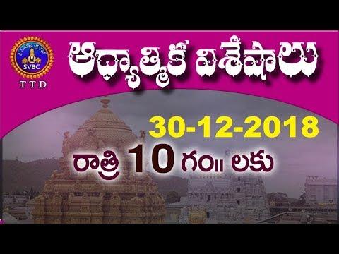 ఆధ్యాత్మిక విశేషాలు | Adhyatmika Visesalu | 10 PM | 30-12-18 | SVBC TTD