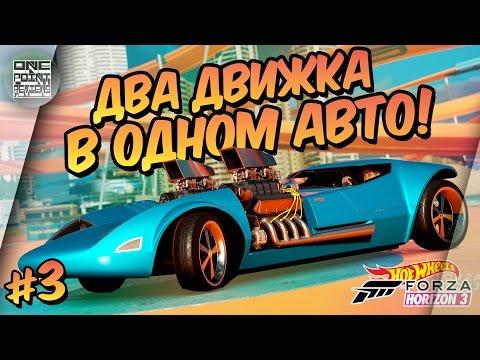 Forza Horizon 3: Hot Wheels - ДВА ДВИЖКА В ОДНОМ АВТО! (Прохождение #3)