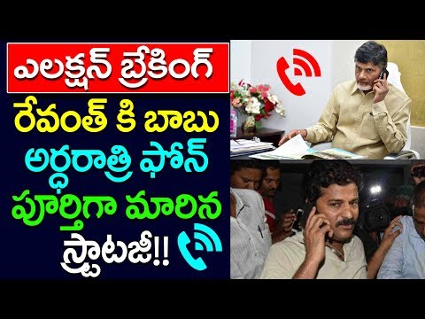 Chandrababu talks to Revanth on Telangana election on Mahakutami with KCRparty,Congress|Telugu News