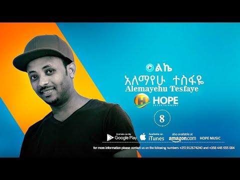 Alemayehu Tesfaye - Leke | ልኬ - New Ethiopian Music 2017 (Official Audio)