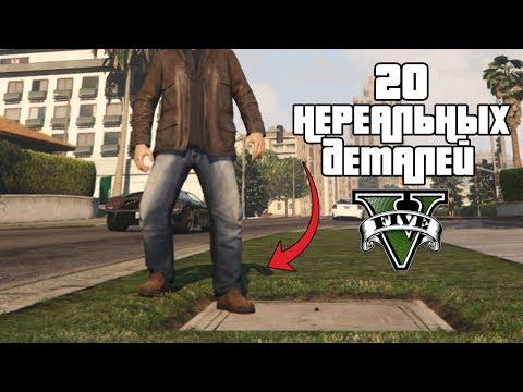 20 НЕРЕАЛЬНЫХ деталей в GTA 5
