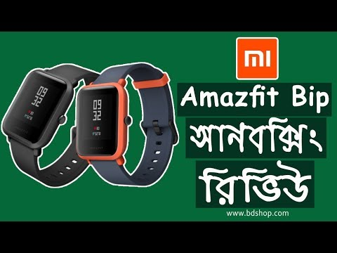 Xiaomi Amazfit Bip Unboxing, Review and Is it Worth buying in Bangladesh