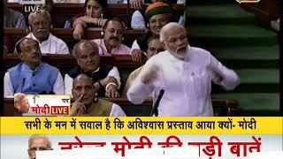 Prime minister Narendra Modi speaks at no-confidence motion debate in Lok Sabha