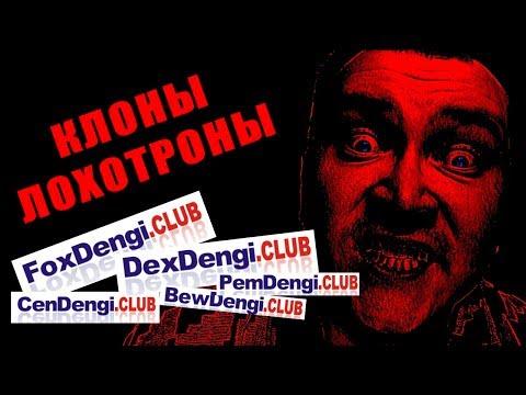 Капча по 5 рублей, развод – ЧЁРНЫЙ СПИСОК #24 👊