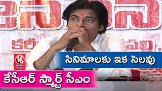 Pawan Kalyan Praises CM KCR and Says Goodbye To Movies | Chalore Chalore Chal Yatra