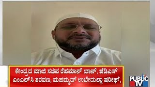 IMA Scam: Mansoor Khan Mentioned Politician Names in The Video Part-2