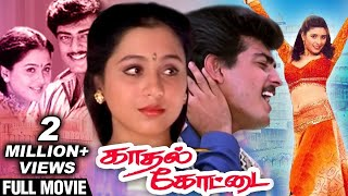 Kadhal Kottai - Ajit, Devayani - Super HIt Romantic Movie