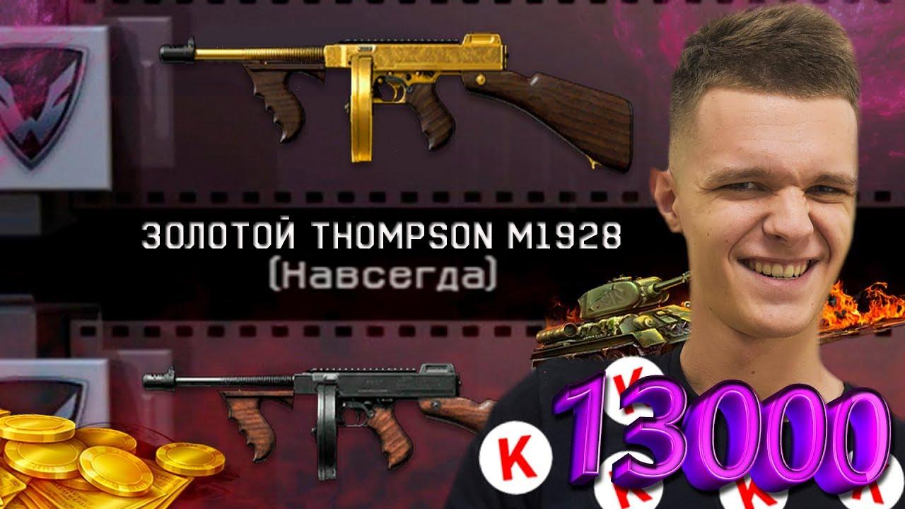 ВЫБИВАЮ ЗОЛОТОЙ THOMPSON M1928 В WARFACE ! - ВОТ ЭТО ИМБА!