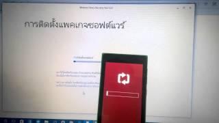 วิธีดาวน์เกรด แก้จอฟ้า Windows Phone 8.1/Windows 10 Mobile