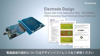 QE for Capacitive Touchチュートリアル -設定編-