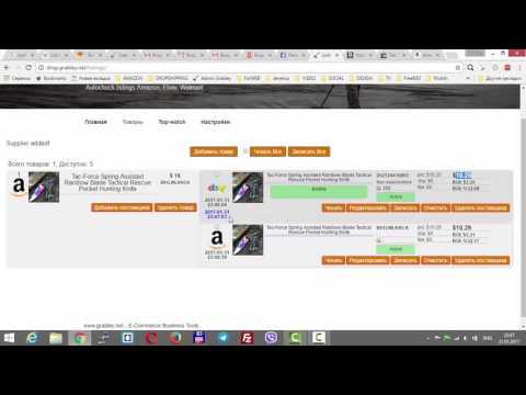 Grabley Drop Shipping Tools - Новая версия