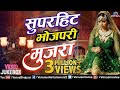 New सुपरहिट Bhojpuri Mujra Songs | Khesari Lal Yadav | Pawan Singh | JUKEBOX | Best Bhojpuri Songs
