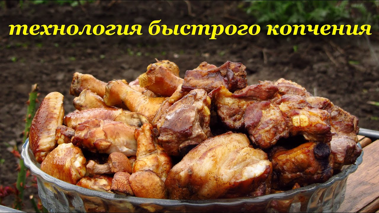 маринад для копчения курицы в коптильне горячего копчения рецепт