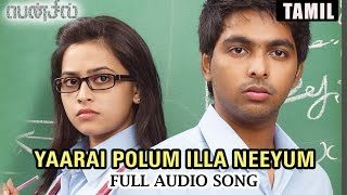 Yaarai Polum Illa Neeyum | Full Audio Song | Pencil
