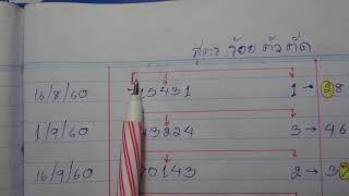 สูตรหลักร้อยตัวตัดงวด17/1/62