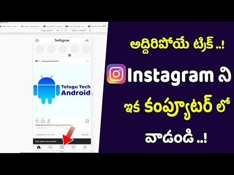 Instagram Secret Trick   Use Instagram On Computer In 2019 TELUGU