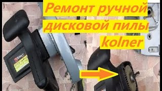 Ручная дисковая пила kolner. Жизнь в деревне. Hand Circular Saw kolner. Living in Russia.