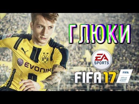FIFA 17 - самые забавные глюки около футбола. Часть 4. Что-то не так!