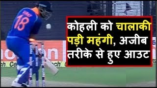 IND Vs AUS 2nd ODI: Virat Kohli out suddenly in 92 runs | Headlines Sports