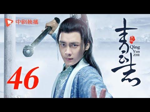 青云志 (TV 版) 第46集 | 诛仙青云志