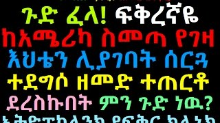My Lover Surprised I prepared My Sister to Merry Him Ethiopikalink Love Clinic