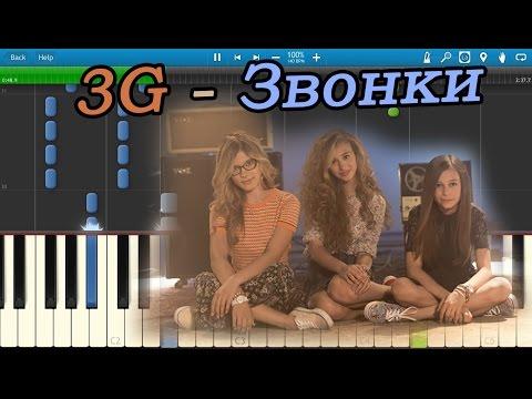 3g звонки mp3 скачать