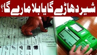 Tough Competition in NA-120 Elections | Headlines 12 PM | 17 September 2017