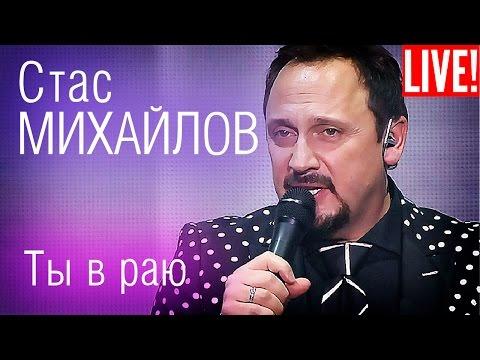 Стас Михайлов - Ты в раю (Live Full HD)