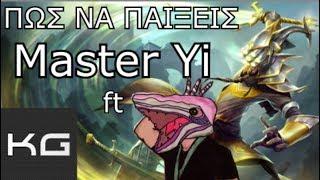 ΠΩΣ ΝΑ ΠΑΙΞΕΙΣ MASTER YI | KafroGamer ft. Cake