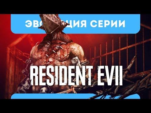 Эволюция серии игр Resident Evil 1-7 (1996-2017\История\Сюжет)