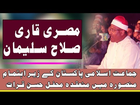 Tilawat Quran Pak |Misri Qari Tilawat by Al Sheikh Qari Salah Suleman